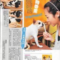 2012-08 U- Magazine 竉物香薰